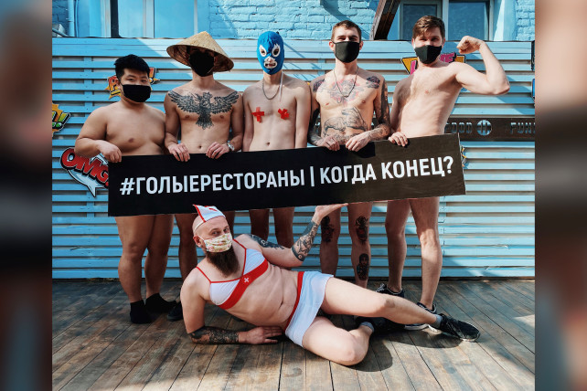 RUSSIAN Chefs Protest Naked as COVID-19 Stripped Off Their Income