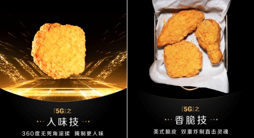MCDONALD'S Releases 5G Product  in China